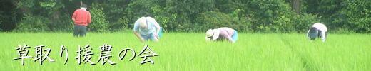 草取り援農の会