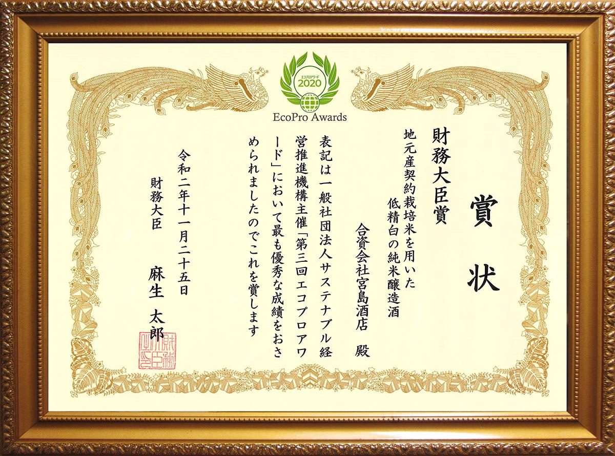 エコプロアワード財務大臣賞賞状